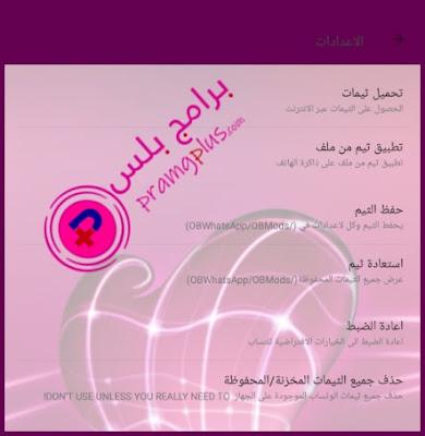 ثيمات واتس عمر العنابي