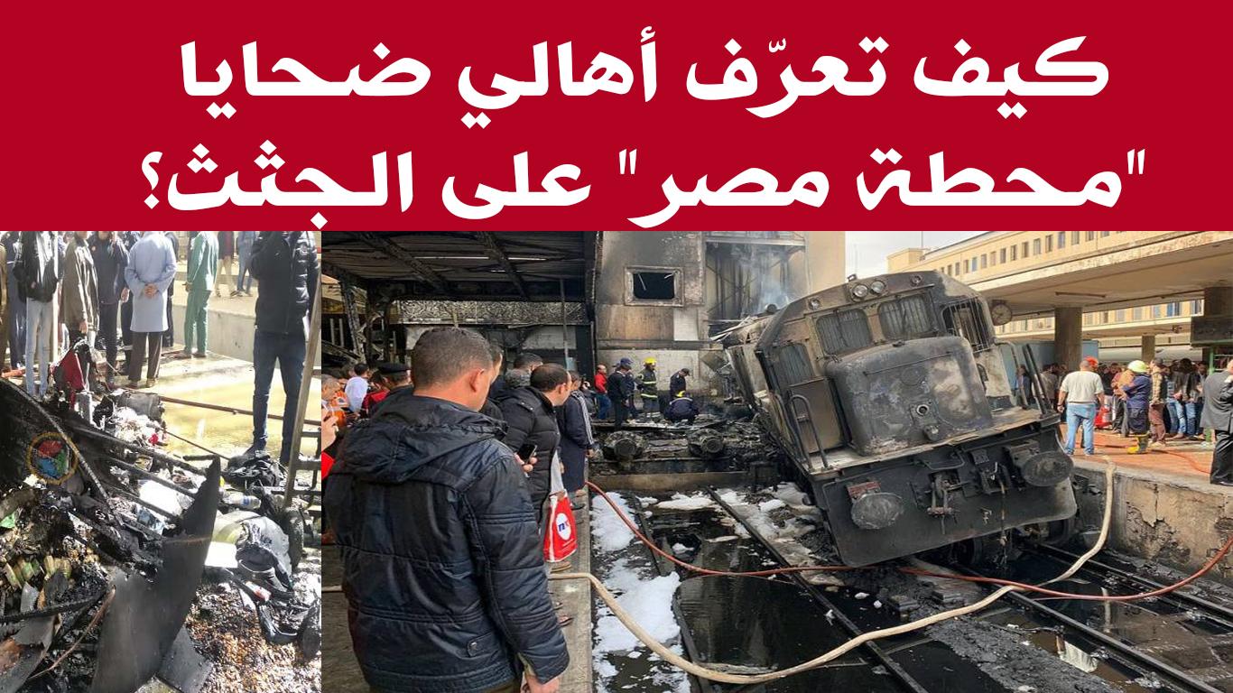 """كيف تعرّف أهالي ضحايا """"محطة مصر"""" على الجثث؟"""