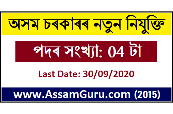 Directorate Of Forensic Science, Assam Job