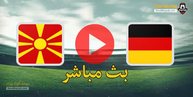 نتيجة مباراة ألمانيا ومقدونيا الشمالية اليوم 31 مارس 2021 في تصفيات كأس العالم 2022