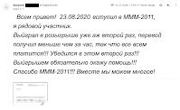 выигрыш в розыгрыше МММ-2011