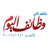 وظائف اليوم الاحد 1 ديسمبر 2019 - وظائف خالية 1/12/2019 شاهد التفاصيل