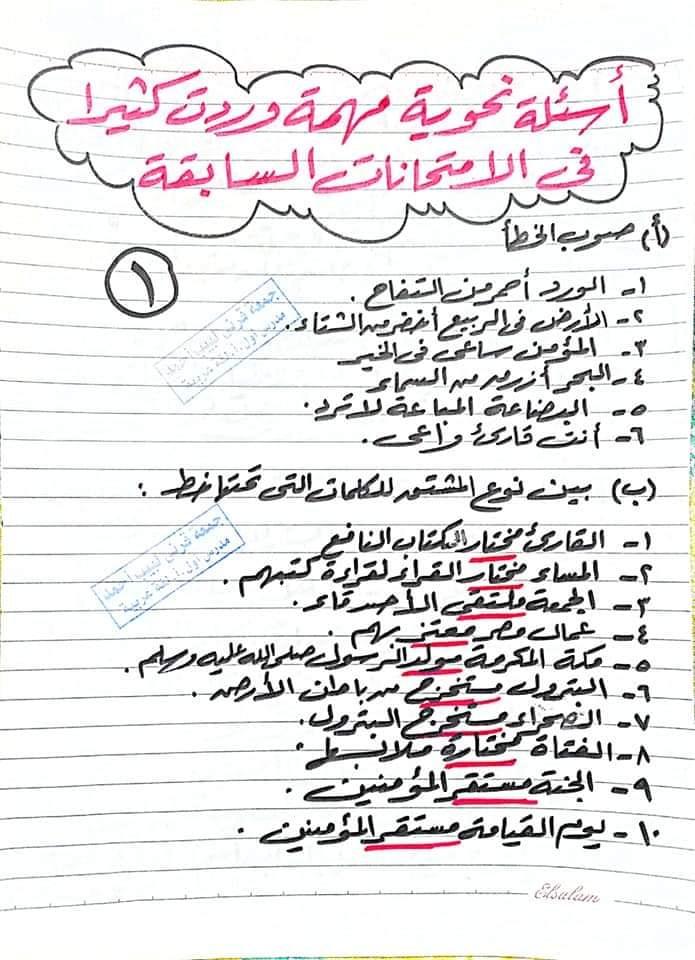 توقعات امتحان اللغة العربية للشهادة الاعدادية ترم ثاني 4