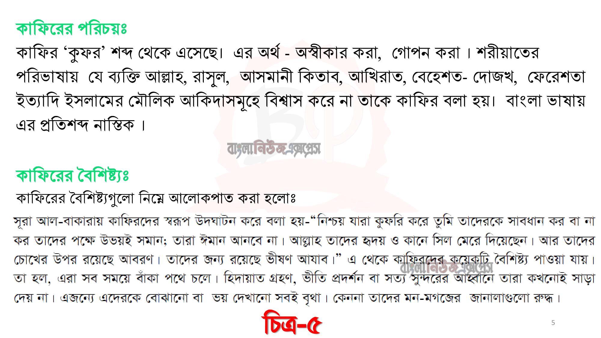 মুমিন, কাফির ও মুনাফিকের পরিচয়, বৈশিষ্ট্য এবং কর্মফল: প্রেক্ষিত সুরা আল-বাকারাহর প্রথম তিন রুকুর https://www.banglanewsexpress.com/