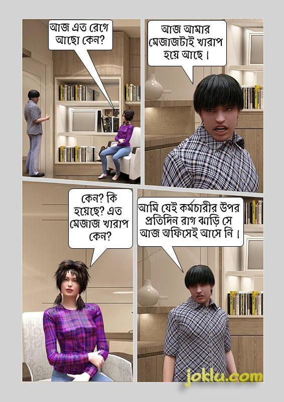Angry husband Bengali joke
