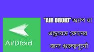 এয়ার ড্রপ অ্যাপ যা এন্ড্রয়েড ফোনের জন্য গুরুত্বপূর্নো । Android phones - Air Droid app which is important for Android phones