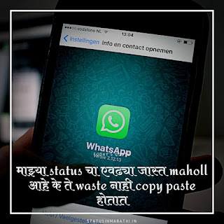 Marathi Status For Instagram