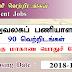 அலுவலகப் பணியாளர்கள் (Office Employee) - 90 வெற்றிடங்கள் : வடக்கு மாகாண பொதுச் சேவை