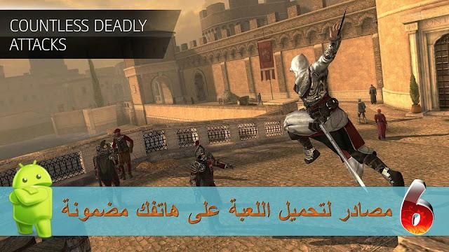 تحميل لعبة Assassin Creed identity للاندرويد مجانا 5 روابط تحميل مختلفة مباشرة