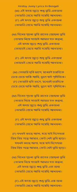 Hridoy Jurey Lyrics In Bengali