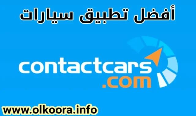 تحميل تطبيق كونتكت كارز ContactCars للأندرويد و للأيفون مجانا _ برنامج السيارات الأول في مصر
