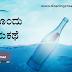 ಹೀಗೊಂದು ಪ್ರೇಮ ಕಹಾನಿ.... Kannada Sad Love story....!!