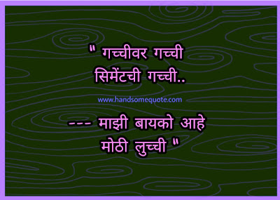 Chavat Ukhane in Marathi - Comedy Ukhane