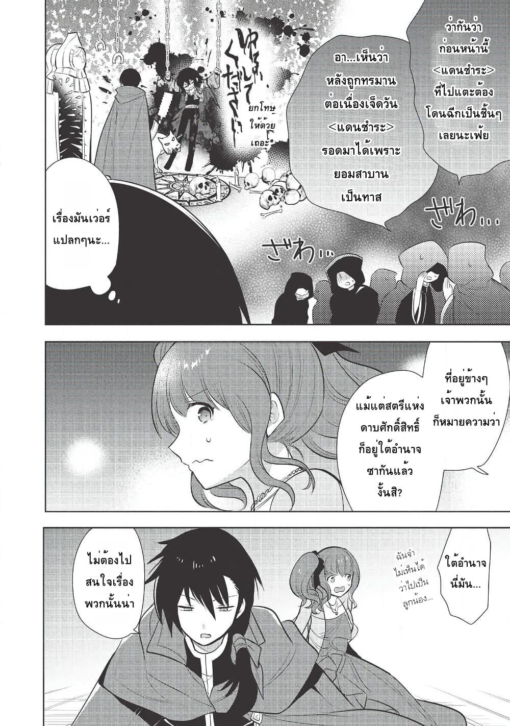 อ่านการ์ตูน Maou no Ore ga Dorei Elf wo Yome ni Shitanda ga Dou Medereba Ii ตอนที่ 27 หน้าที่ 29