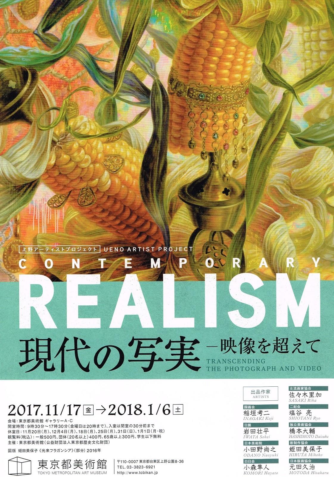 東京美術館巡り: 年の東京都内の展覧会 …