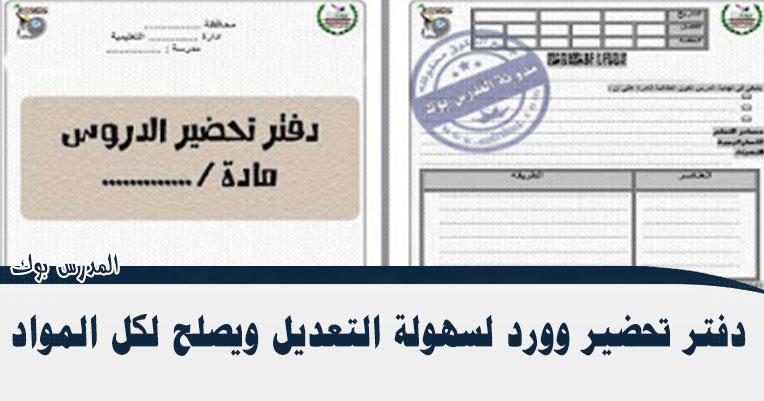 دفتر تحضير doc لسهولة التعديل ويصلح لكل المواد