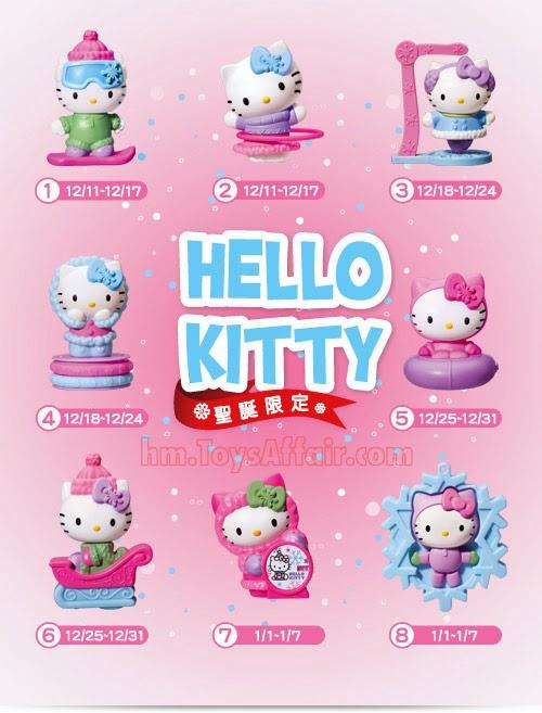 Hello Kitty Happy Meal Toys 79