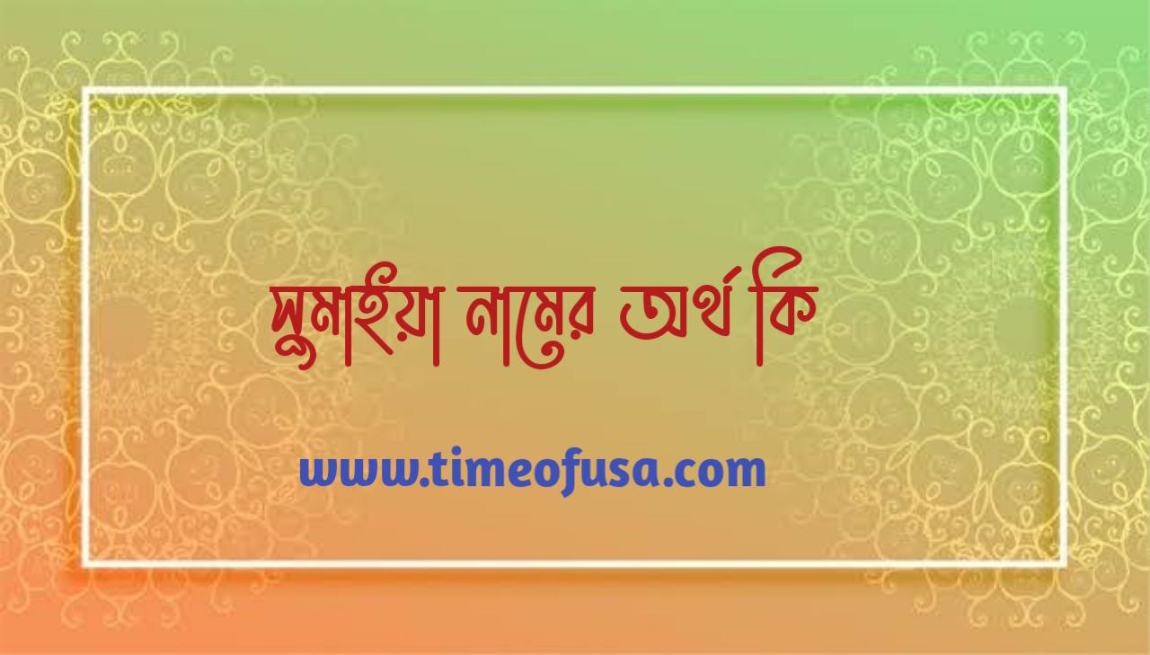 সুমাইয়া শব্দের অর্থ কি ?, সুমাইয়া নামের ইসলামিক অর্থ কী ?, Sumaiya, Sumaiya meaning, সুমাইয়া নামের আরবি অর্থ কি, Sumaiya meaning bangla, সুমাইয়া নামের অর্থ কি ?,  Sumaiya meaning in Bangla,সুমাইয়া নামের অর্থ কি, Sumaiya meaning in bengali, সুমাইয়া কি ইসলামিক নাম, Sumaiya Name meaning in Bengali, সুমাইয়া অর্থ কি ?, Sumaiya namer ortho,সুমাইয়া অর্থ কি, Sumaiya নামের অর্থ, সুমাইয়া, সুমাইয়া অর্থ,নামের অর্থ জানতে চাই