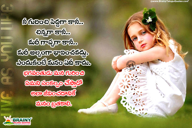 top 10 telugu best life changing quotes in telugu, daily telugu motivational speeches, telugu all time best quotes