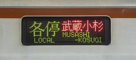 東急東横線 各停 武蔵小杉行き3 東京メトロ7000系