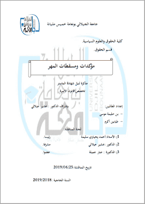 مذكرة ماستر: مؤكدات ومسقطات المهر PDF