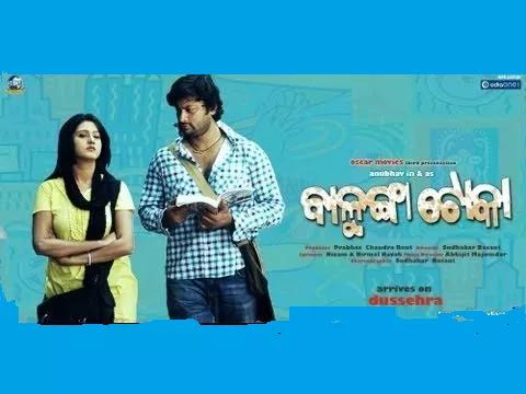 Balunga Toka Odia Film