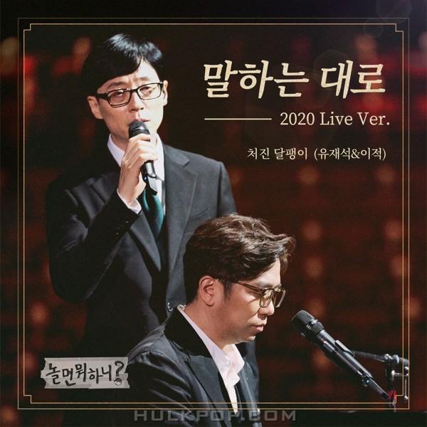 Sagging Snail (Yoo Jae Suk & Lee Juck) – Hangout with YOO At-Home Concerts – Single