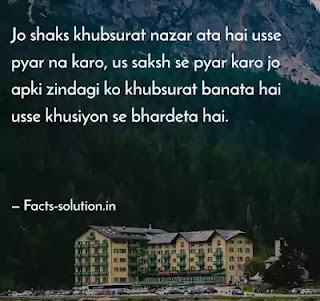khubsurat Quotes for Life in Hindi
