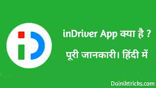 inDriver App क्या है ? किस काम आता है ? What is inDriver App in Hindi