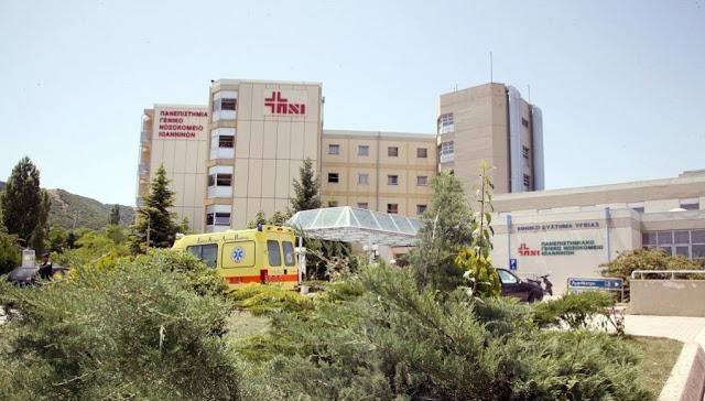 Γιάννενα: Νοσοκομείο αναφοράς για τον Κορωνοϊό το Πανεπιστημιακό Νοσοκομείο Ιωαννίνων