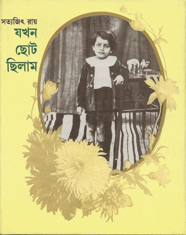 Jokhon Choto Cilam by Satyajit Ray