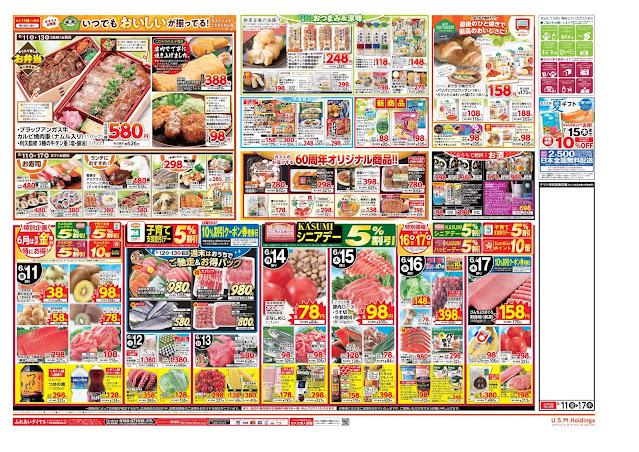 6月11日号 フードスクエア/越谷レイクタウン店