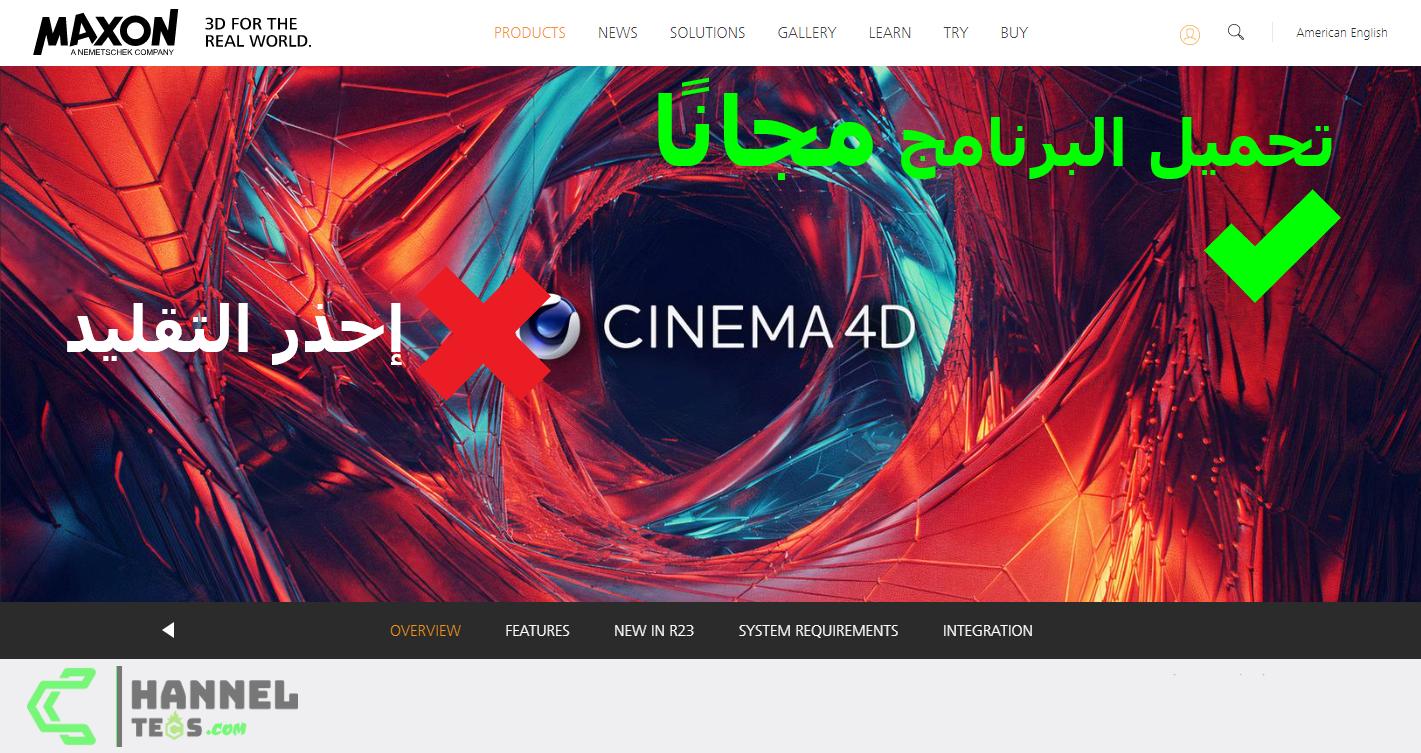 تحميل برنامج Cinema 4D بحجم خورافي