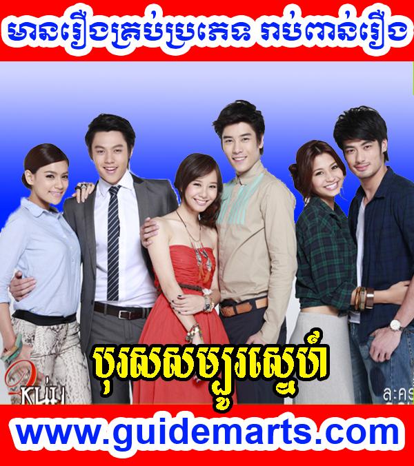 Boros Sambo Sne   Khmer Movie   Khmer Drama   thai drama