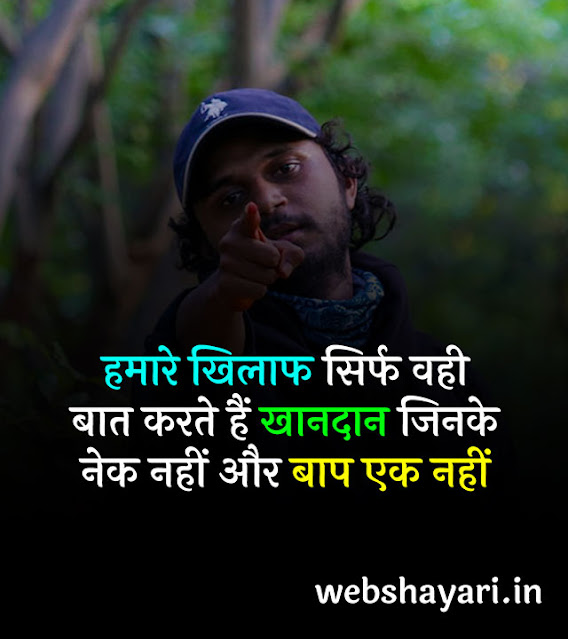 attitude status pics hindi