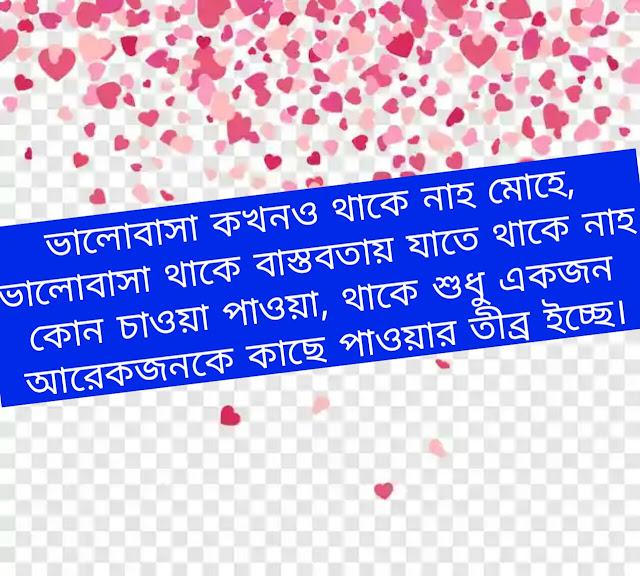 ভালোবাসা দিবসের sms | Valentine's Day Sms বাংলায় |