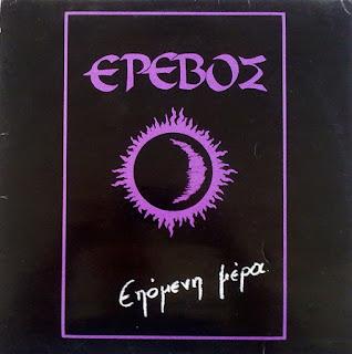 Έρεβος – (1991) Επόμενη Μέρα_front