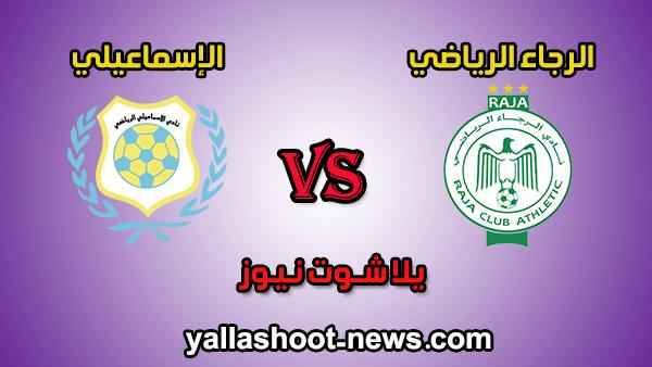 مشاهدة مباراة الإسماعيلي والرجاء الرياضي بث مباشر اليوم 16-2-2020 البطولة العربية للأندية يلا شوت
