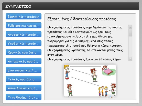 http://atheo.gr/yliko/syn/syn3/interaction.html