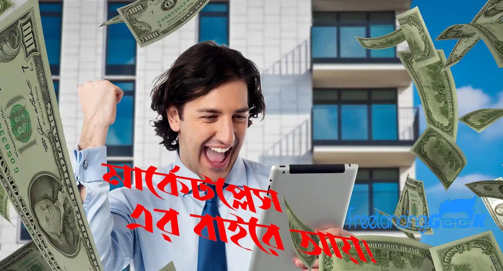 make-money-online-out-of-marketplace-freelancing-geek
