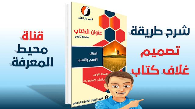 صورة غلاف كتاب