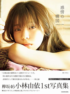 Keyakizaka46 Kobayashi Yui First Photobook: Kanjo no kozu [Jaburanime]