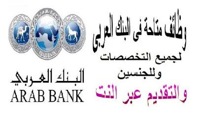 وظائف البنك العربى للجنسين من حديثى خريجى الكليات المختلفة للعديد من التخصصات والتقديم على الانترنت