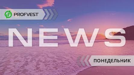 Новостной дайджест хайп-проектов за 26.07.21. Новые платежки в Веселых рыбаках