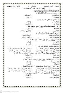 اختبار على مقرر شهر مارس اللغة العربية الصف الثانى الإعدادى الترم الثانى اختيار من متعدد