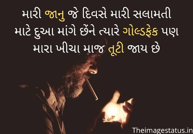 love Attitude Status In Gujarati