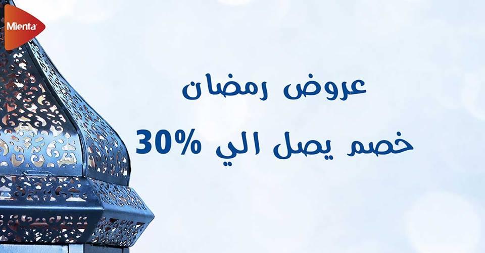 عروض بورى سنتر رمضان على منتجات ميانتا من 15 ابريل 2019 خصم حتى 30 %