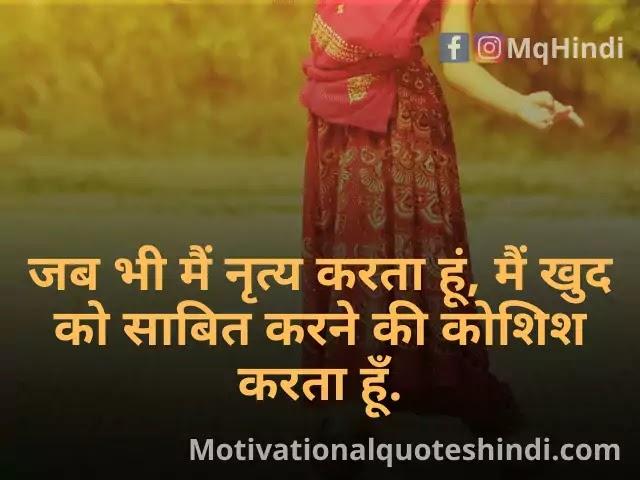 Shayari On Dance In Hindi
