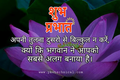 Good Morning Status Quotes in Hindi