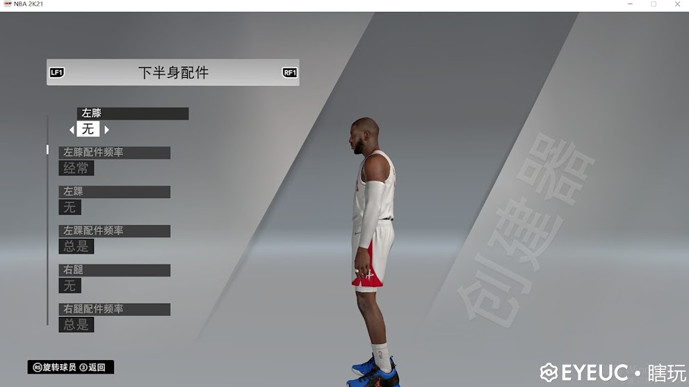 Chris Paul Body Model by 啥也不是 [FOR 2K21]